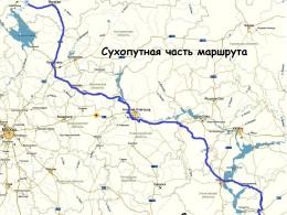 Сухопутная часть маршрута