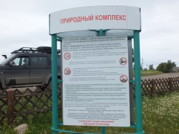"""Природный комплекс """"Онежский"""""""