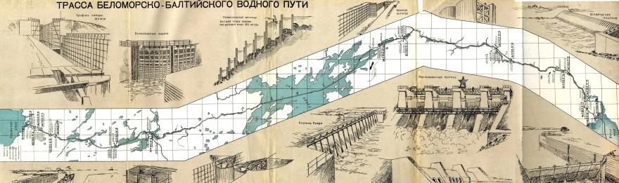 Беломорско-Балтийский канал. От Онежского озера до Белого моря. Фото с сайта www.losev-library.ru/