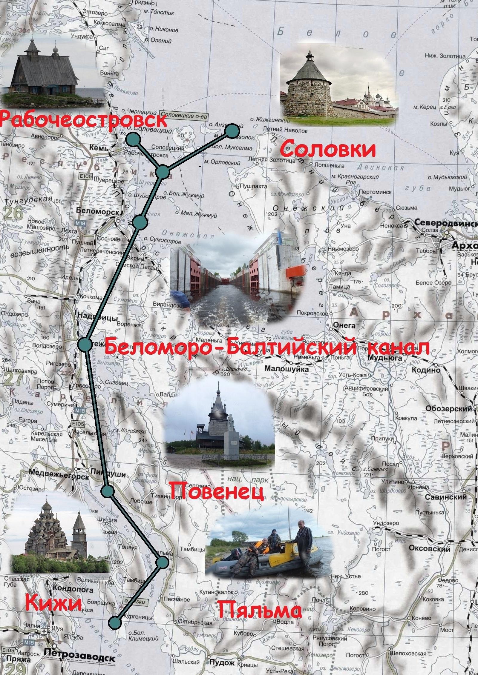 Маршрут путешествия - Онего - Беломорканал - Белое море-