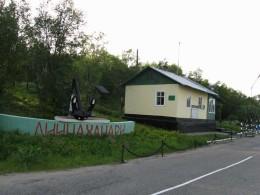 КПП Лиинахамари
