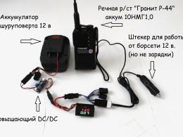 Зарядка р/ст речного диапазона от источника 12 вольт через DC/DC вверх