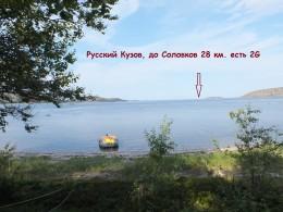 Белое море, восточная сторона острова Русский кузов. До Соловков 28 км.