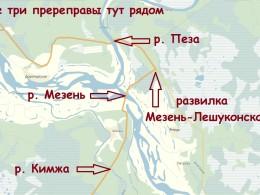 Переправы три – Кимжа, Мезень и Пеза