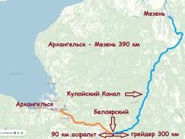 Дорога Архангельск – Мезень