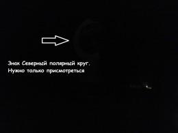 Знак Полярный круг