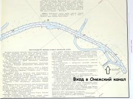 Вход в Онежский обводный канал