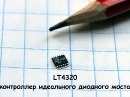 Микросхема LT4320