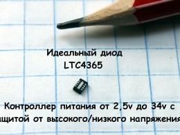 Контроллер питания LTC4365