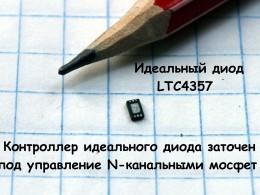 LTC4357