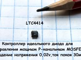 LTC4414