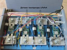 Датчики на литий железо-фосфате