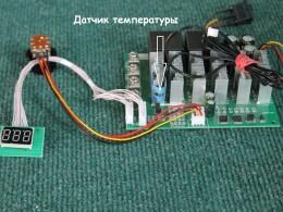 Датчик температуры на ШИМ регуляторе