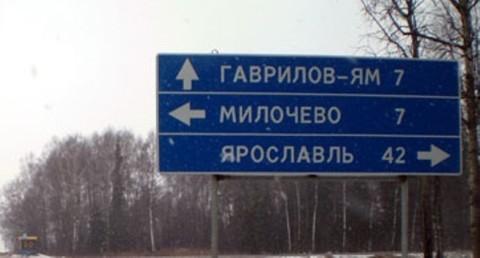 В Ям Гаврилов всё ж попали...
