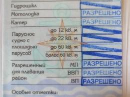 """Новые права с """"МП"""""""