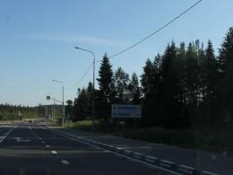 Поворот на Плесецк, здесь начинается Р-1