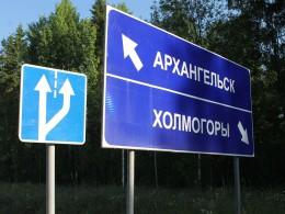 Нам сначала в Архангельск