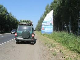 Рекламные щиты  вдоль дороги