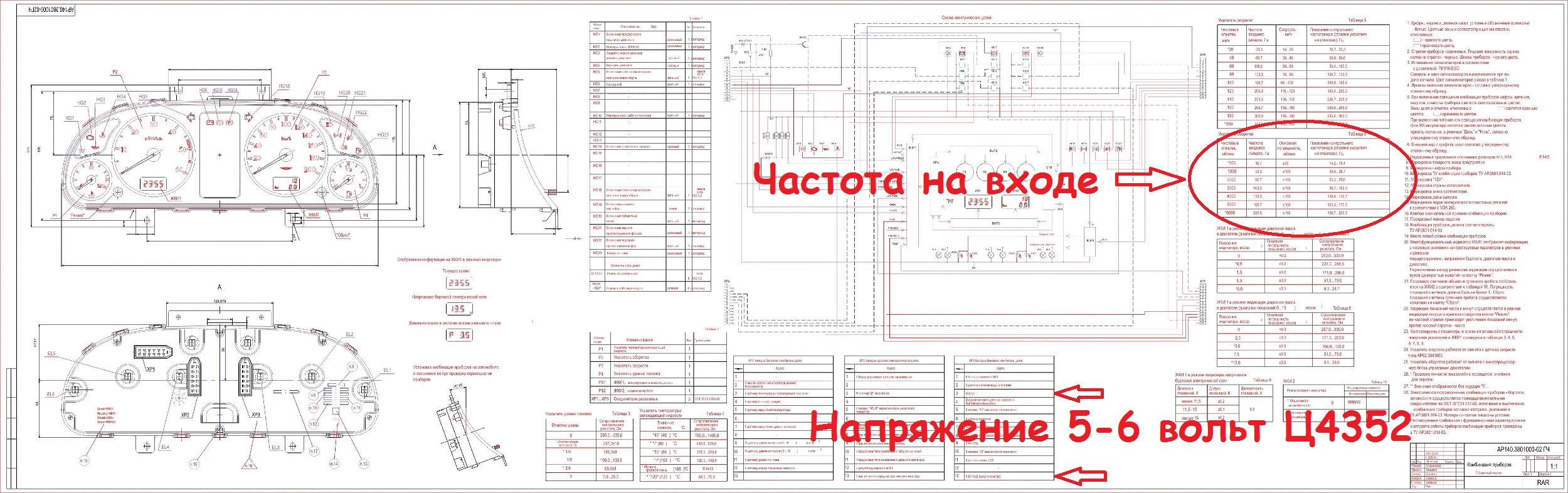 Панель приборов газель нового образца описание схема