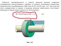 Для уменьшения внешнего влияния датчик установлен в зазоре магнитопровода
