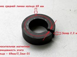В кольце 28х16х9 пропилил паз для датчика SS496A шириной 2,2 мм.