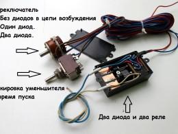 Первый вариант... 2 диода в цепи реле-регулятора и 2 реле с переключателем