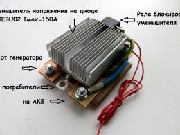 Уменьшитель напряжения на 150EBU02 с максимальным током 150 ампер