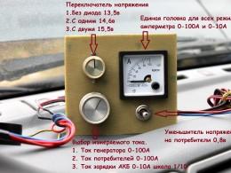 Верхний переключатель для управления генератором, нижний – контроль тока