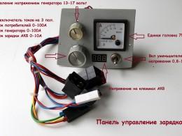 Индикаторная часть амперметра и регулятор напряжения генератора