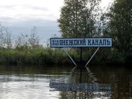 Здесь начинается Онежский канал