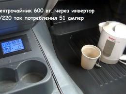 На кипячение чайника необходимо 3 ач