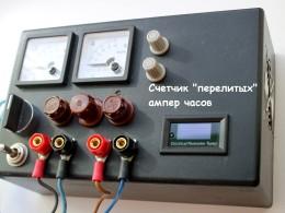 На переднюю панель добавился счетчик перелитых за ночь ампер часов