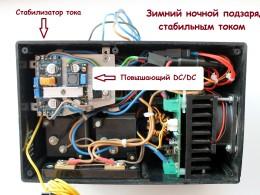 """""""Ночной"""" преобразователь и стабилизатор тока установлены на радиатор"""