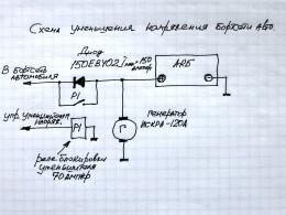 Схема уменьшения напряжения на 0,8-1,2 вольта перед подачей в бортсеть