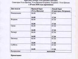 Расписание парома в Усть-Цильму