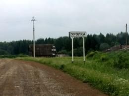 п. Уролка, до Басима 8 км.