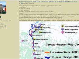 Приглашение в путешествие по Коми и НАО